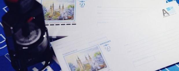 В честь 50-летнего юбилея Нижнекамска было выпущено полмиллиона почтовых конвертов