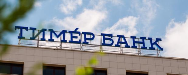 Тимер банк закрывает офисы в Нижнекамске и Челнах
