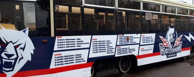 "Игроки ""Нефтехимика"" станут кондукторами в нижнекамских трамваях"